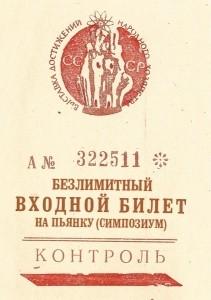 Открытка Билетик