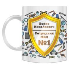 Именная кружка «Сотруднику МВД №1»