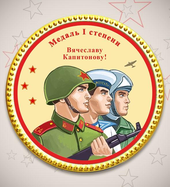 Именная шоколадная медаль «На службе Отечеству»