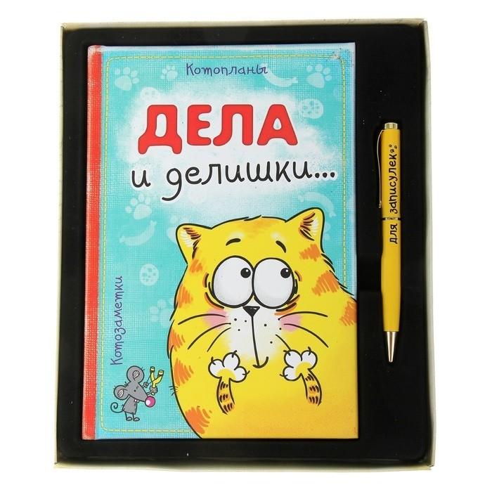 Подарочный набор ВСЕ ДЕЛА (ежедневник и ручка)