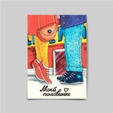Поздравительная открытка Моей половинке
