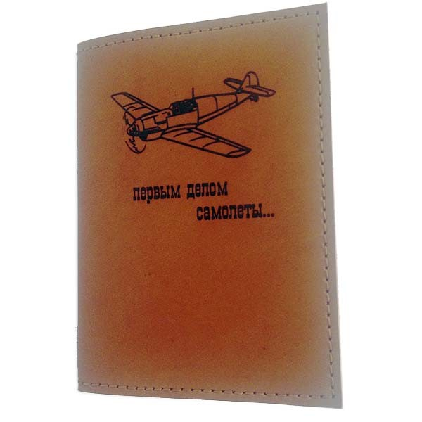 Кожаная обложка на паспорт Первым делом самолеты