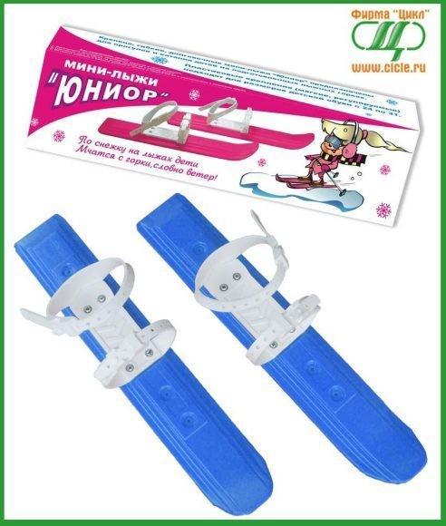 Мини-лыжи Юниор, пластиковые, в коробке