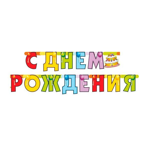 Гирлянда-буквы для праздника С Днем Рождения