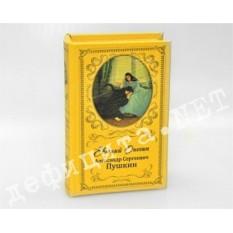 Книга-сейф «Евгений Онегин» (маленькая)