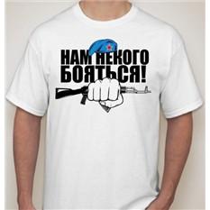 Мужская футболка Нам некого бояться, ВДВ