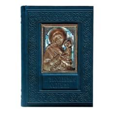 Книга «Православные святыни»