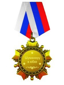 Орден Шумахеру в юбке