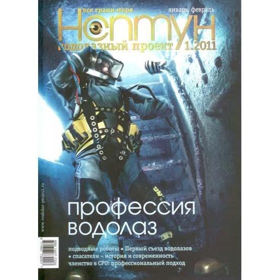 Журнал «Нептун XXI век» № 1/2011