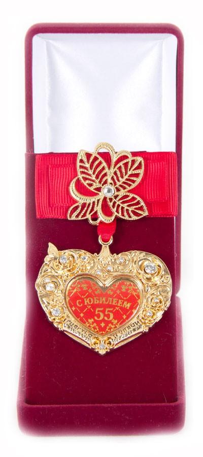Орден с серцем С Юбилеем 55 лет