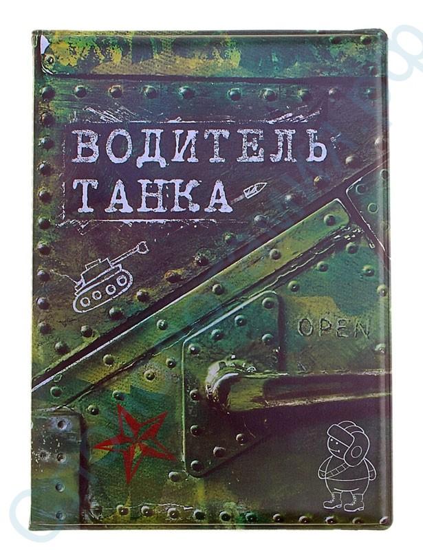 Обложка для автодокументов Водитель танка