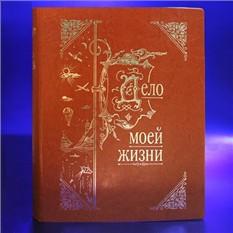 Подарочная книга-альбом Дело моей жизни эко/кожа