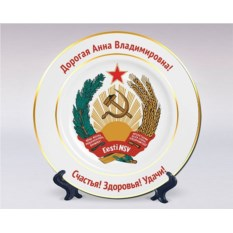 Сувенирная тарелка «Герб Эстонской ССР»