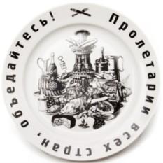 Тарелка Пролетарии всех стран, объедайтесь!