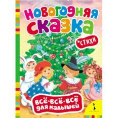 Детская книга Новогодняя сказка