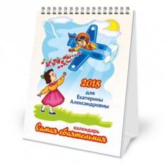 Именной настольный календарь Самая обаятельная