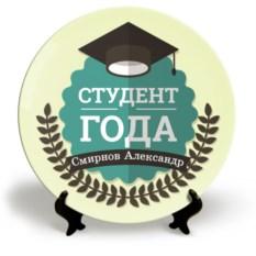 Именная тарелка «Студент года»