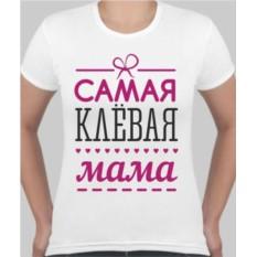 Женская футболка Самая клевая мама