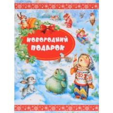Детская книжка Новогодний подарок