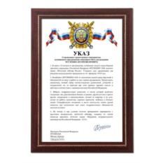 Современный шуточный указ ко дню рождения сотруднику МВД
