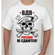 Мужская футболка Русские не сдаются, ВДВ