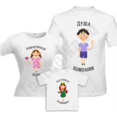 Семейные футболки Душа компании