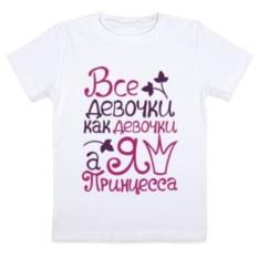 Детская футболка Все девочки, как девочки