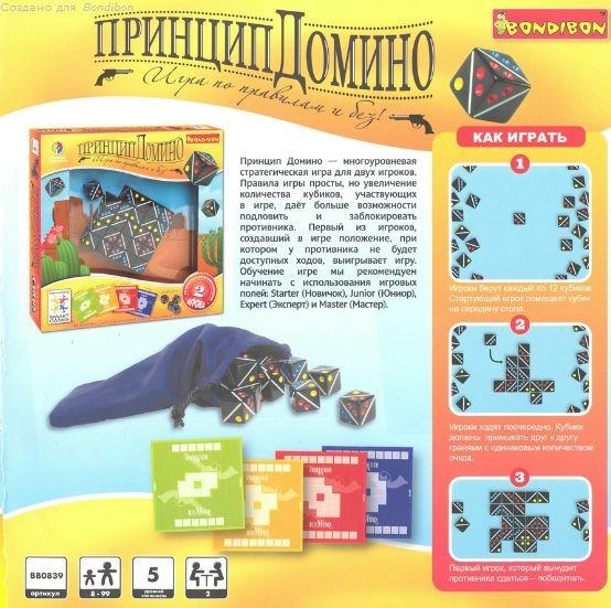 Логическая игра для детей bondibon Принцип домино