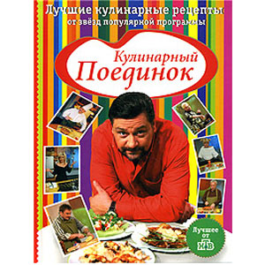 «Кулинарный поединок»