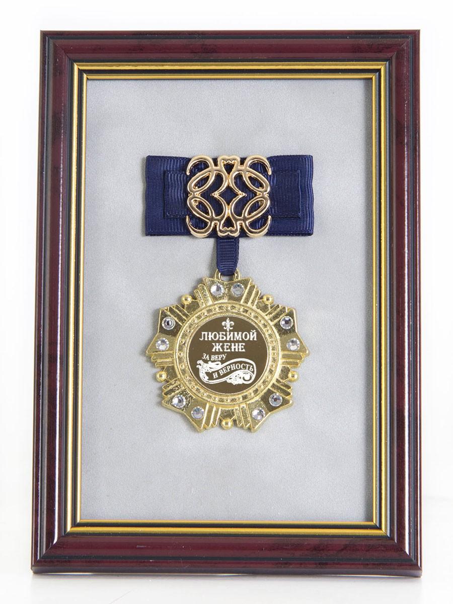 Орден Ажур в багете Любимой жене за веру и верность!
