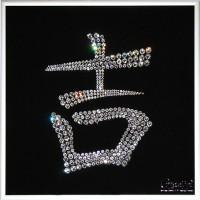 Картина с кристаллами сваровски Иероглиф Удачи