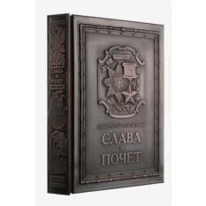 Книга Слава и почёт (медь в футляре)