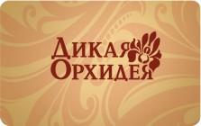 Подарочный сертификат Магазин Дикая Орхидея