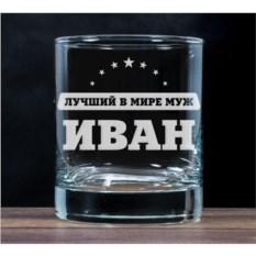 Бокал для виски Лучший в мире муж