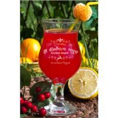 Новогодний именной бокал для коктейля Счастья в новом году