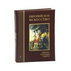 Книга Европейское искусство. Живопись. Скульптура. Графика Энциклопедия в 3 томах. Том 1