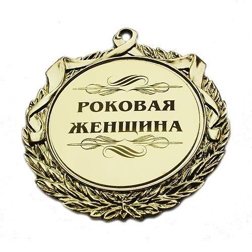 Медаль Роковая женщина