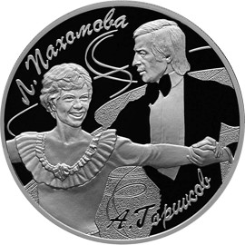 Монета - Пахомова Л.А. - Горшков А.Г., серебро