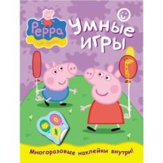 Умные игры с наклейками Свинка Пеппа