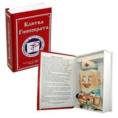 Штоф Медицинский работник в подарочном футляре-книге