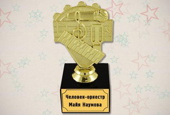Поздравительная статуэтка Музыкальная