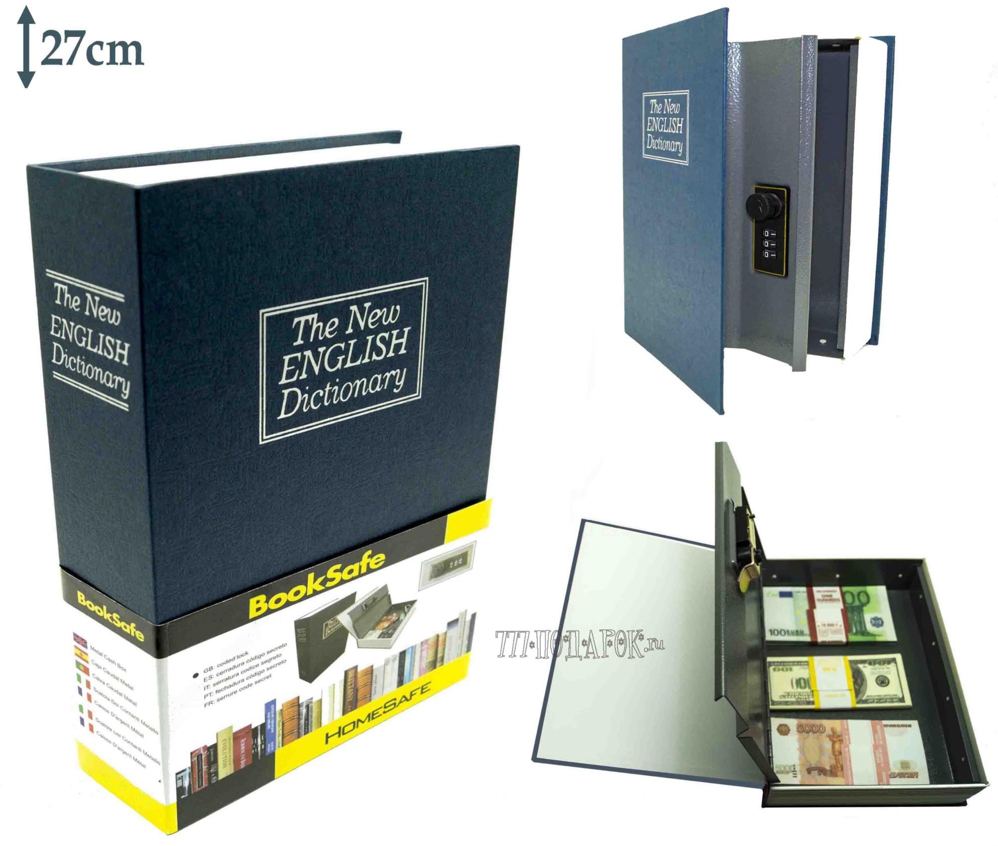 Книга-сейф с замком The new english dictionary Blue (27 см)