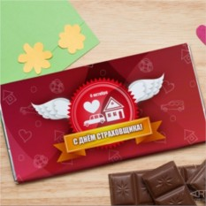 Шоколадная открытка С Днём страховщика!