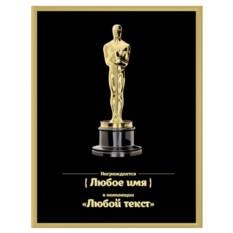 Именной постер «Оскар» в рамке