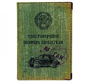 Обложка на автодокументы Удостоверение шофёра