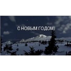 Универсальное видеопоздравление с Новым Годом для друзей, родных, клиентов компании и коллег