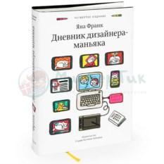 Книга Дневник дизайнера-маньяка. Яна Франк