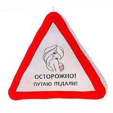 Автомобильная подушка Осторожно, путаю педали!