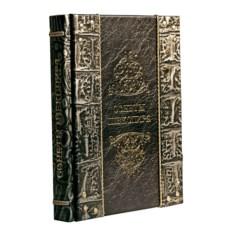 Книга «Сонеты Шекспира»