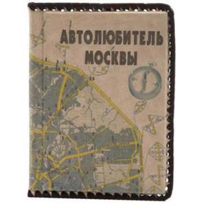 Обложка для автодокументов Автолюбитель Москвы